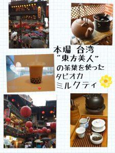 台湾茶のタピオカミルクティー【フード】&*Sunday relax yoga *【WS】