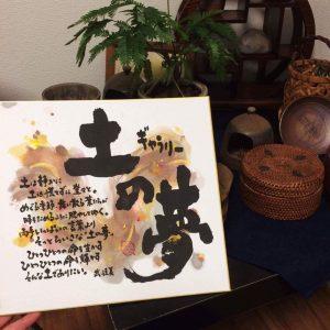 ギャラリー土の夢 備前焼販売【物販】