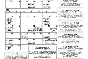 わらいだより裏イベント2017.6-7