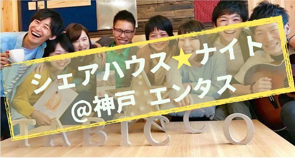 シェアハウス★ナイト @ 神戸 エンタス