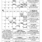 2017.8-9イベントスケジュール