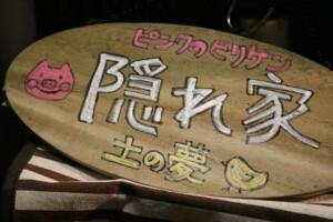 隠れ家表札【ピンクのビリケン&土の夢】