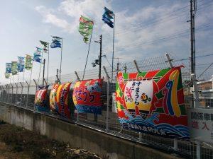 須磨の漁師さん達の旗