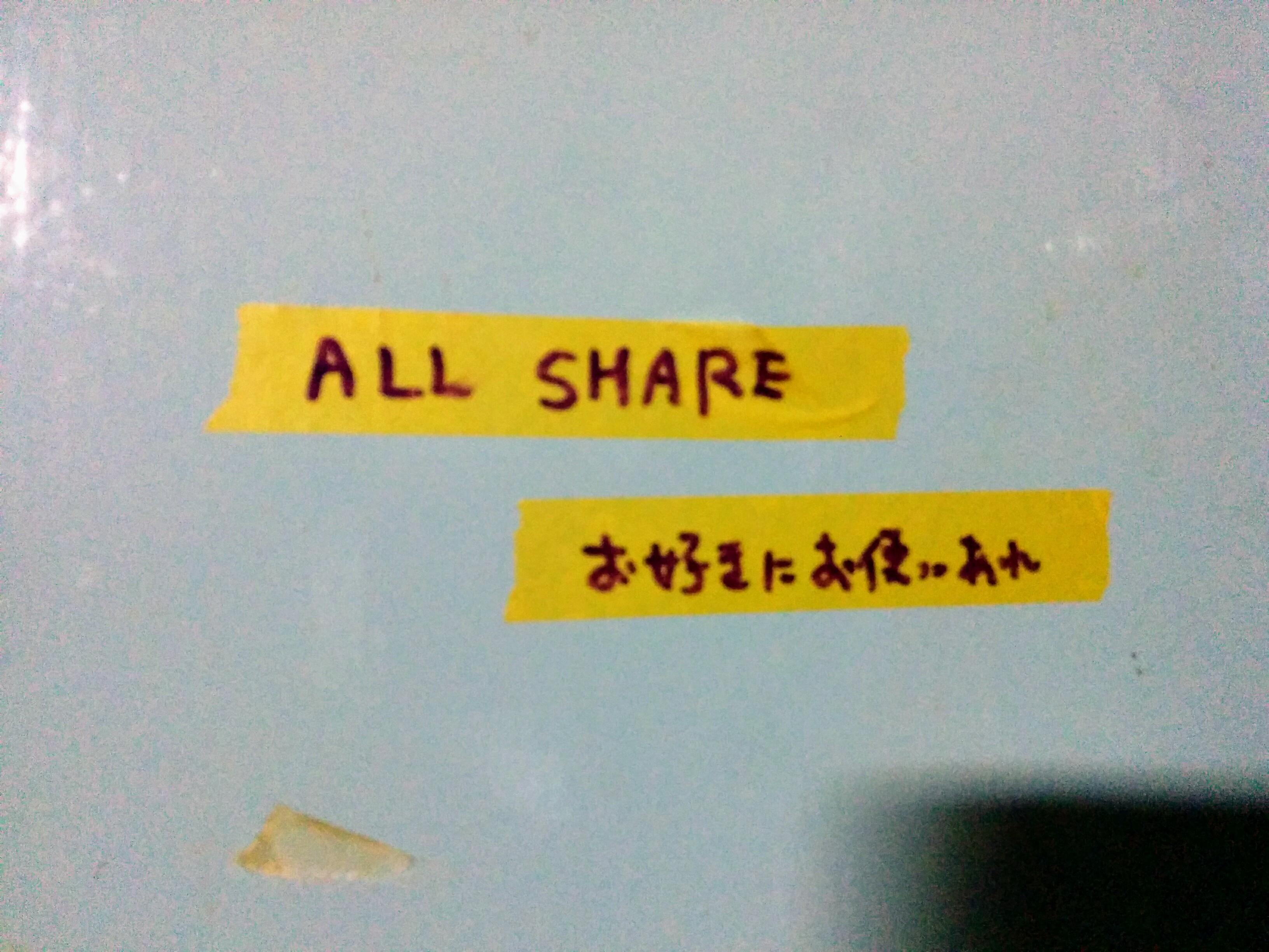 ALL SHARE お好きにお使いあれ