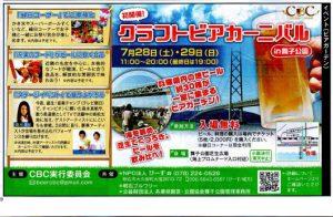 兵庫の地ビール大集合