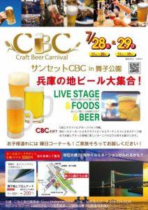 兵庫の地ビール大集合2