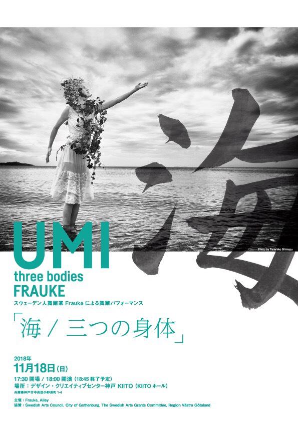 海UMI/三つの身体 表