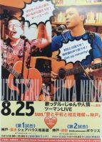 愛と平和と相互理解in神戸『歌っテル&じゅんや人情ライブ』