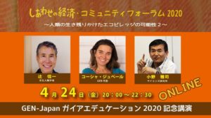 4.24しあわせの経済コミュニティフォーラム2020