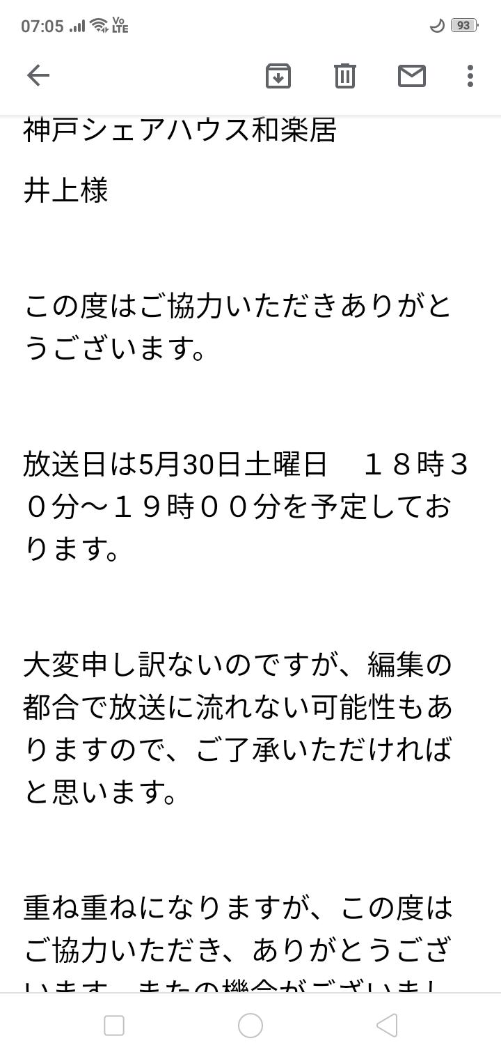 関テレ『フットマップ』映像協力(20200530:18:30〜)