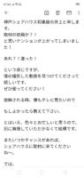 関テレ『フットマップ』映像協力のやりとり(いのじ返答)