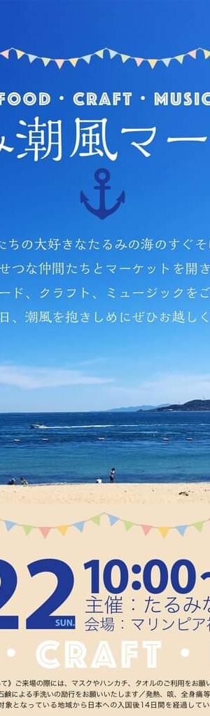たるみ潮風マーケット_ブルー