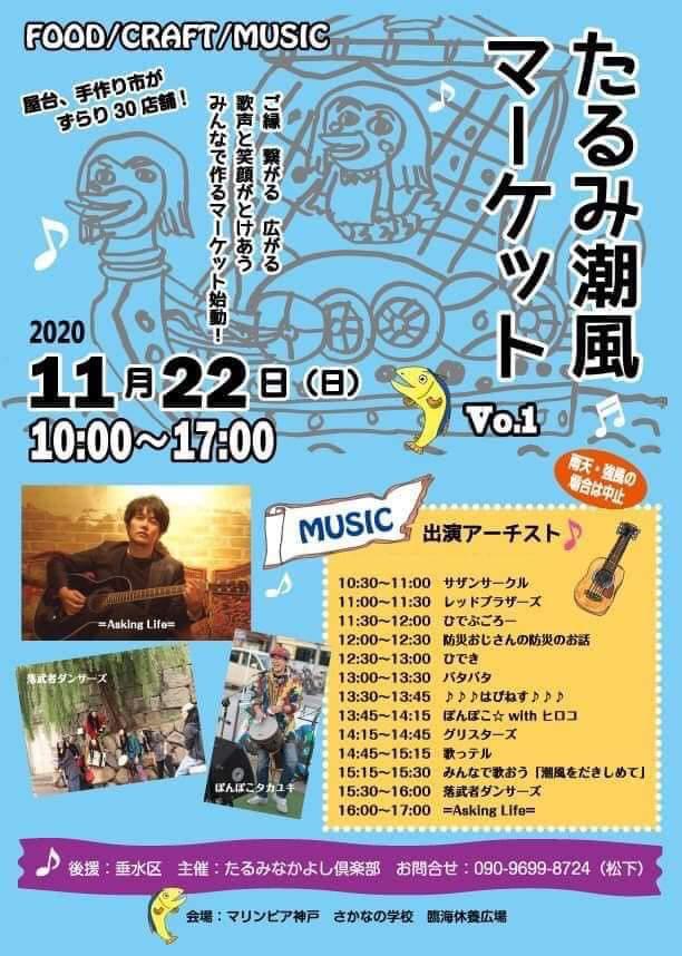 11/22_たるみ潮風マーケット表