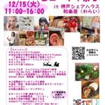 エコと癒しのX'masクリスマスビューティー祭り