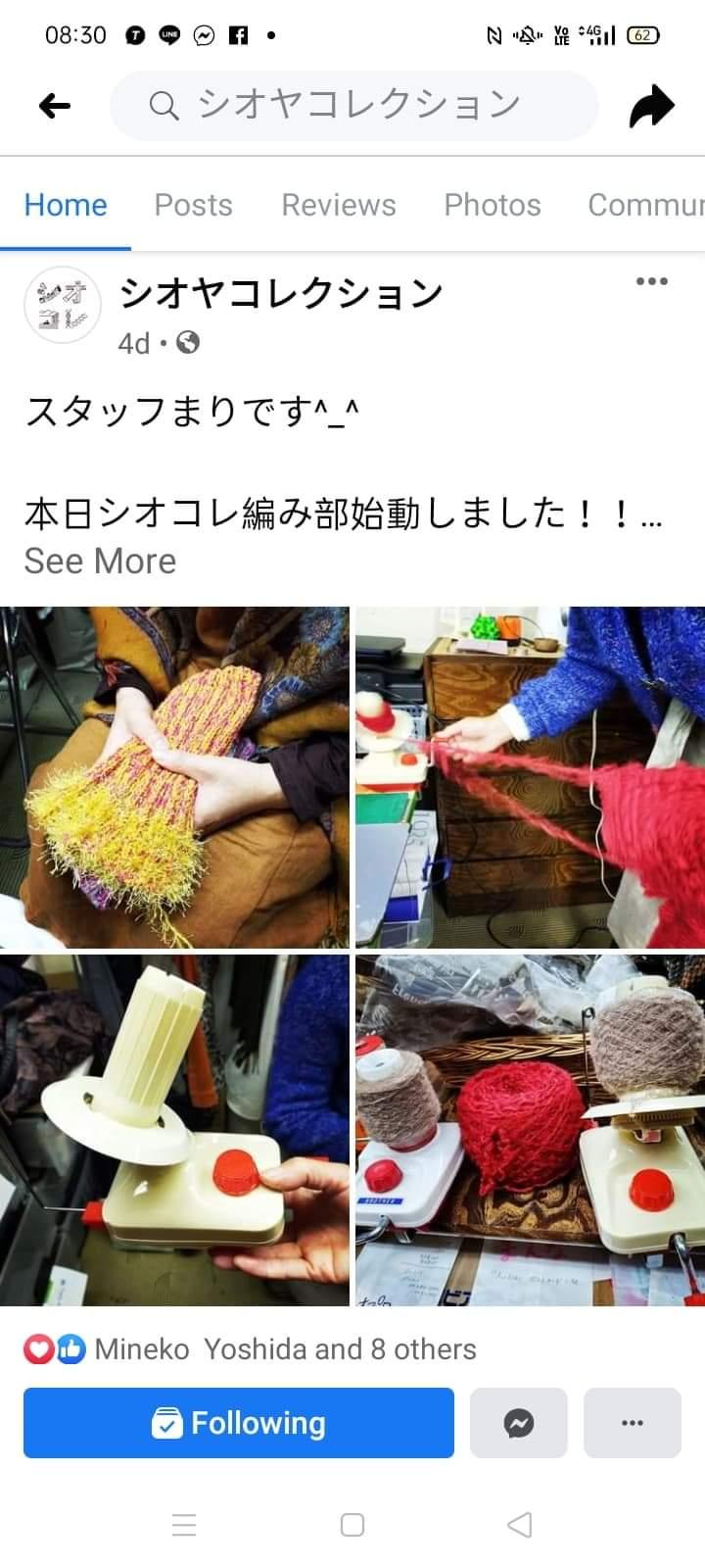シオコレ編み部