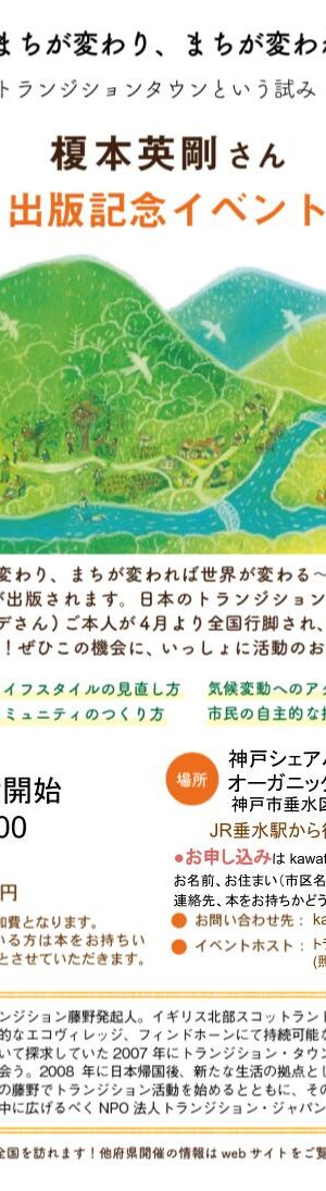 ヒデさんが行く トランジションお話会@神戸